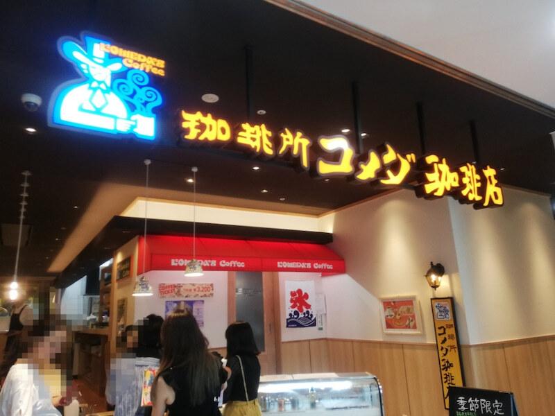コメダ珈琲店 博多バスターミナル店