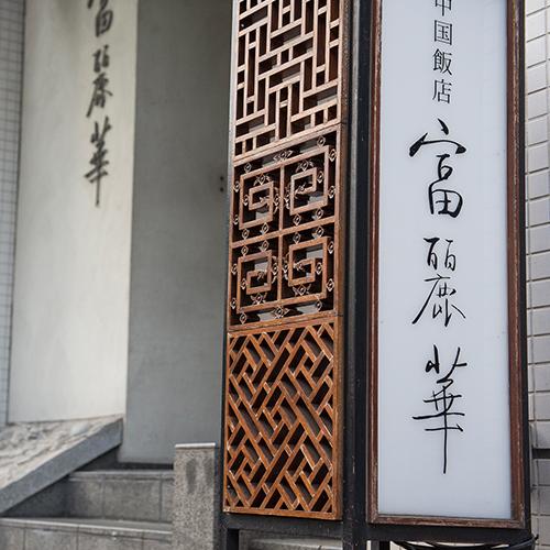 中国飯店 富麗華 (チュウゴクハンテンフレイカ)