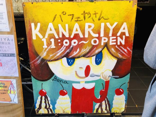 KANARIYA 本店