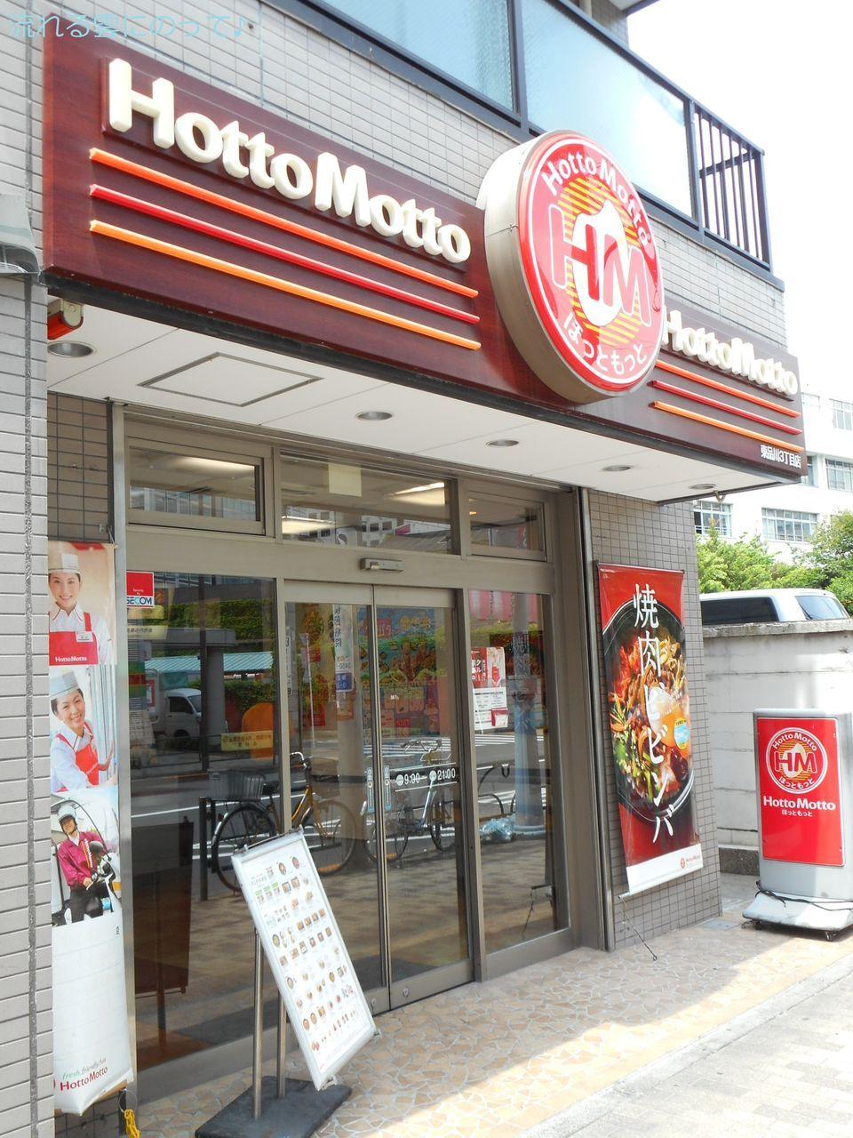 ほっともっと東品川3丁目店