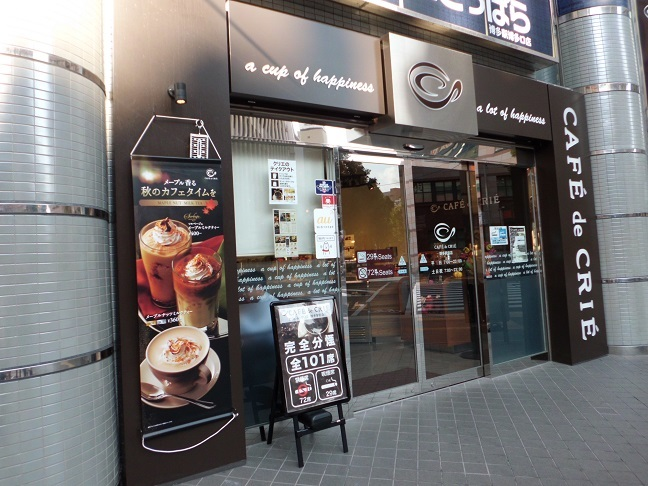 カフェ・ド・クリエ 博多駅前店