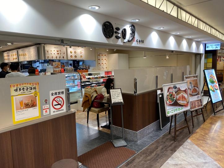 三日月屋 CAFE 博多駅店