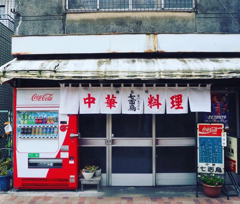 【食欲の秋、到来!】〜高円寺の定食屋でガッツリご飯〜