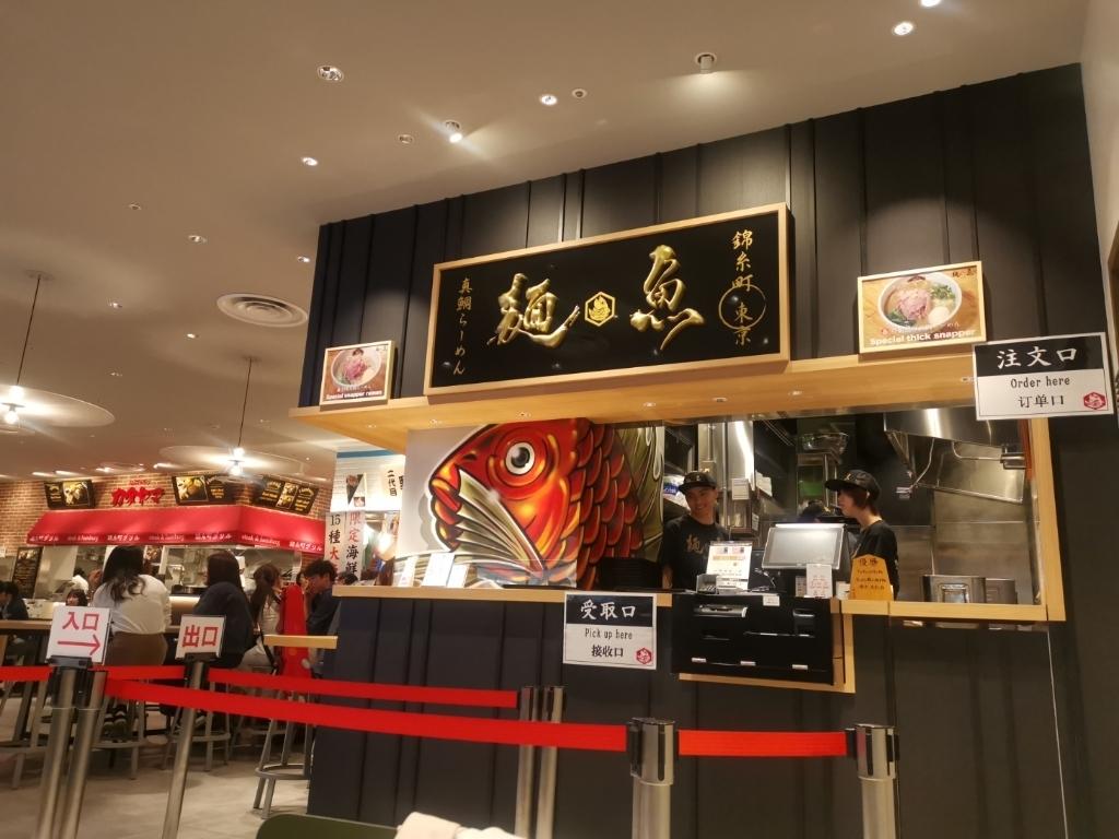 パルコ 錦糸 町 レストラン