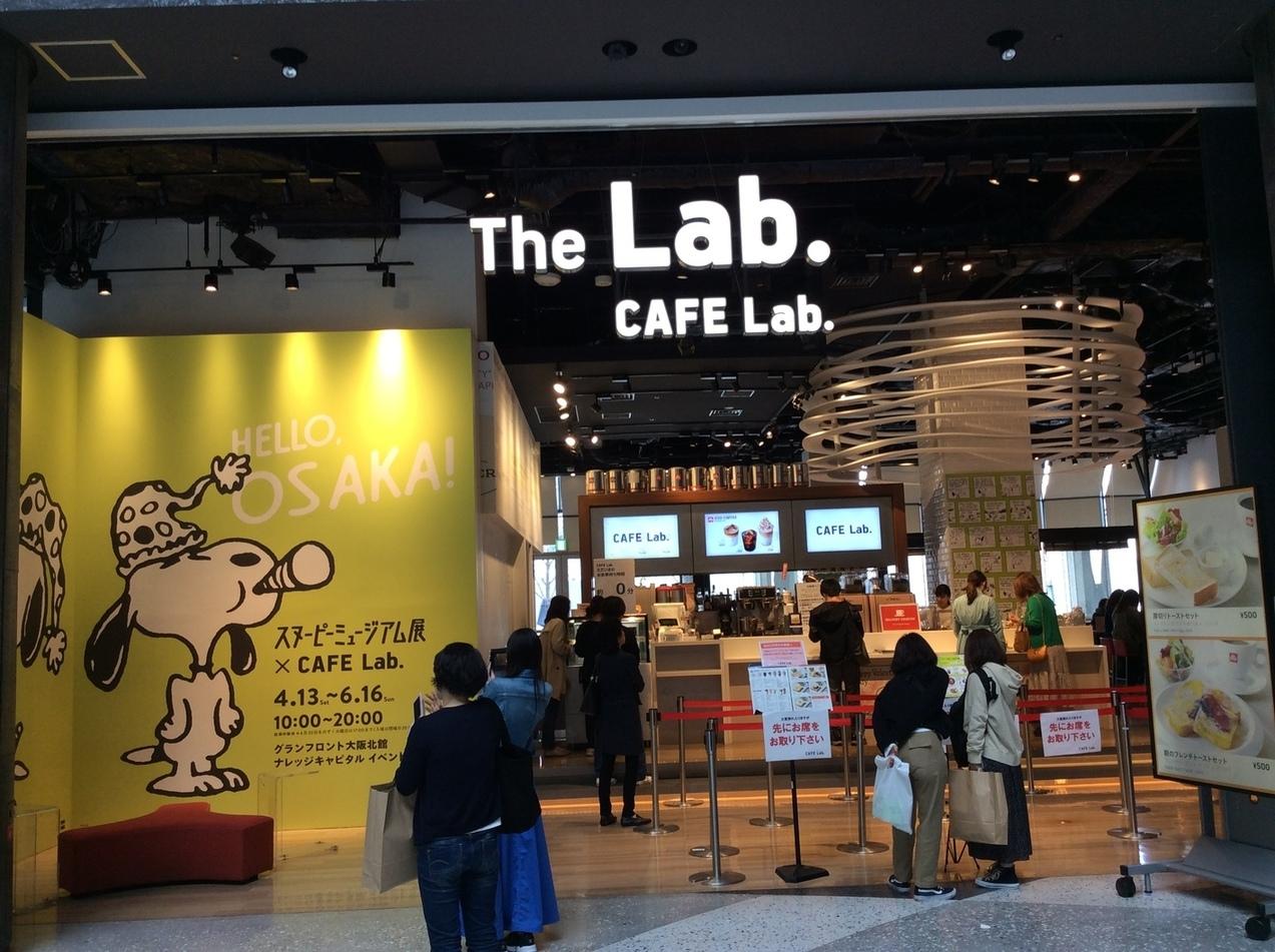 ザ・ラボ・カフェラボ グランフロント大阪店
