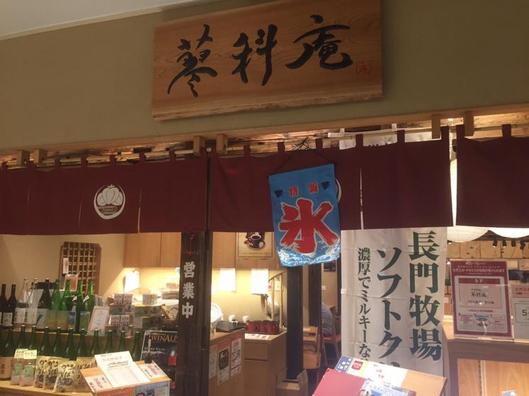 信州蕎麦 蓼科庵 (たてしなあん)北千住マルイ店