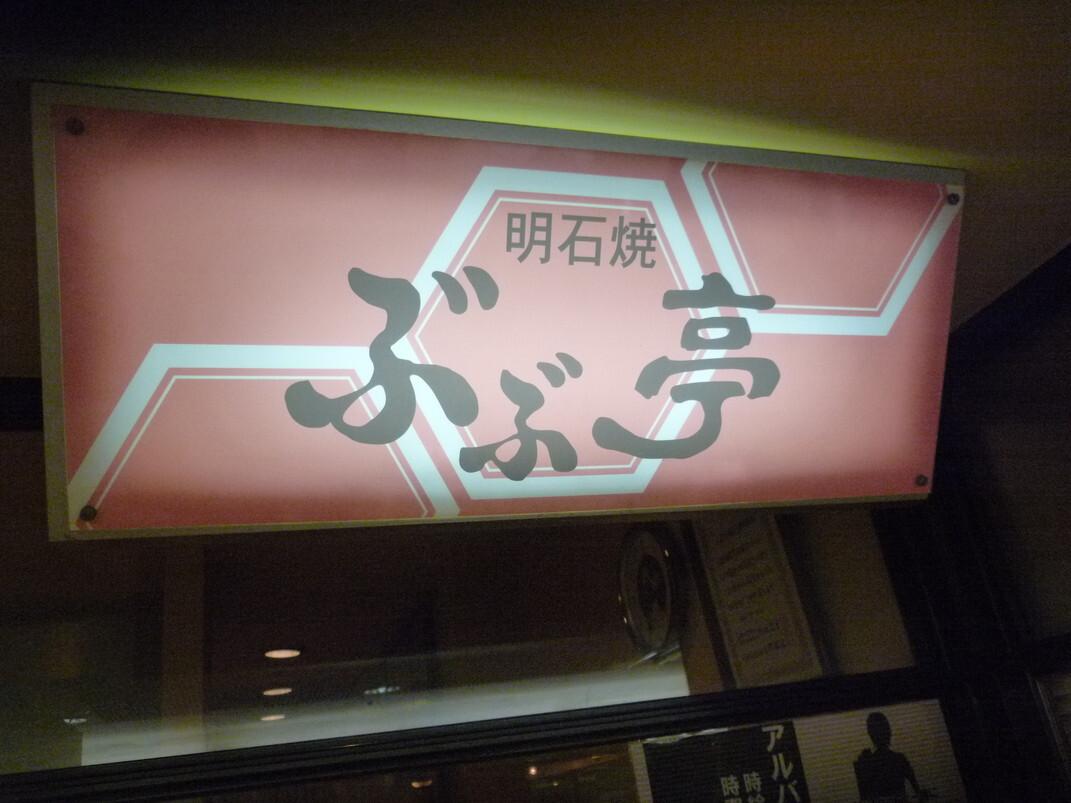 ぶぶ亭阪急三番街店