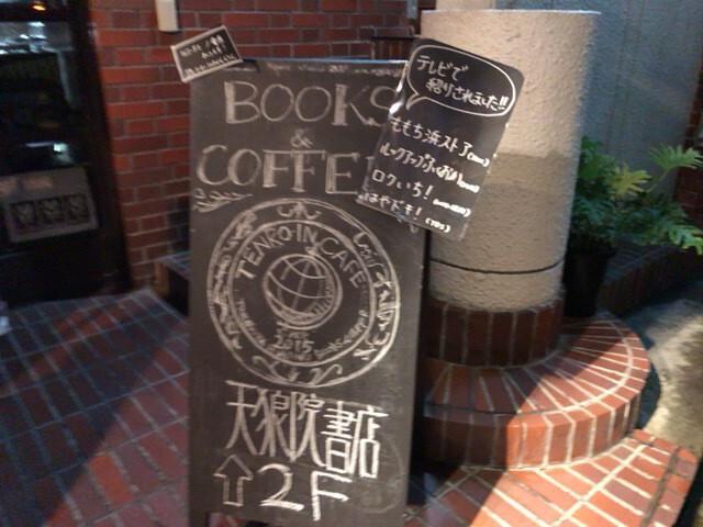 福岡天狼院書店