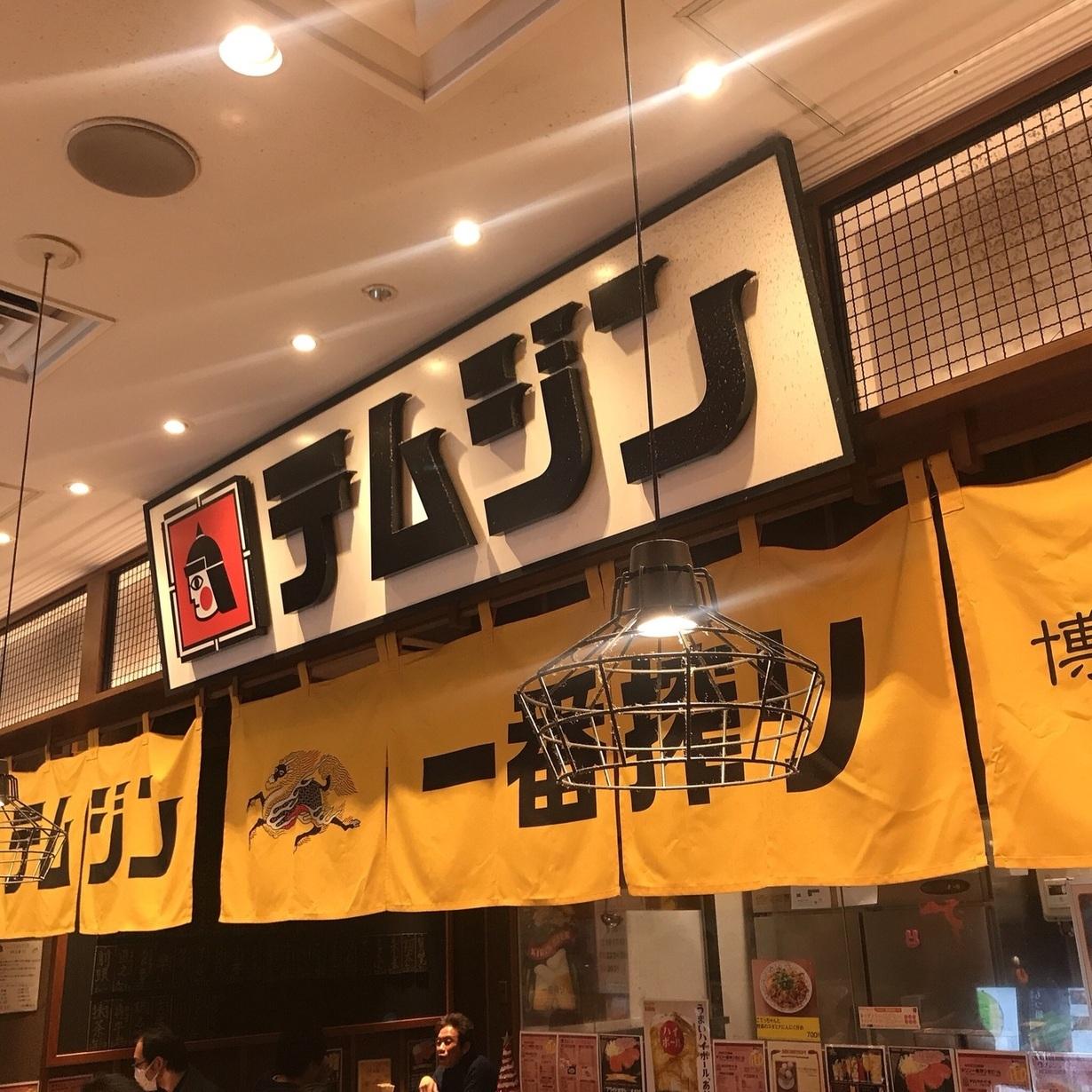 テムジン KITTE博多店