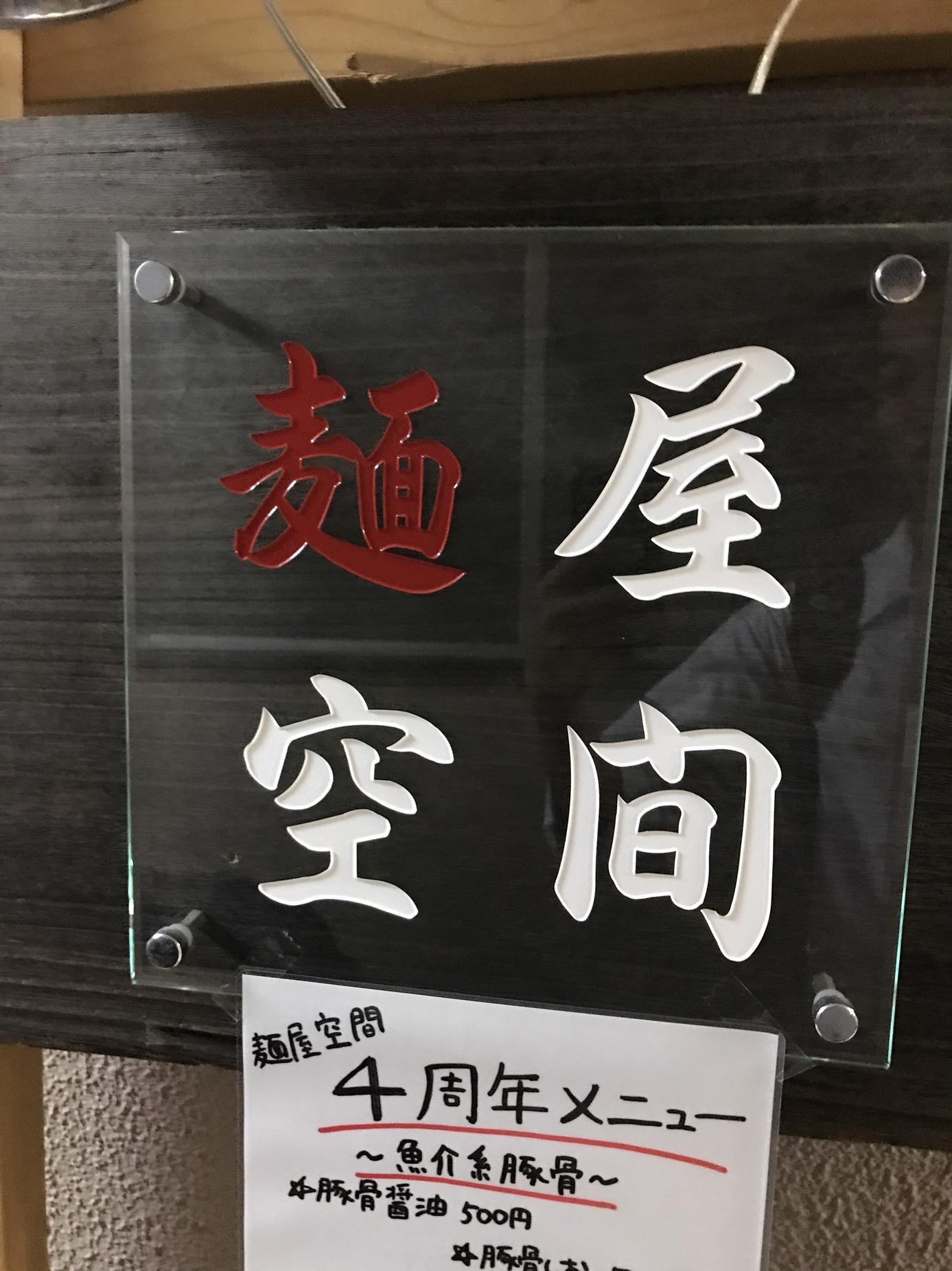 麺屋空間(menyakuukan)