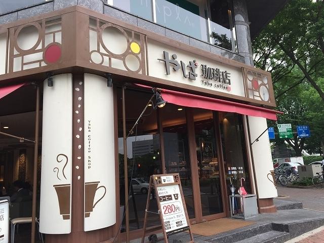 やば珈琲 栄店