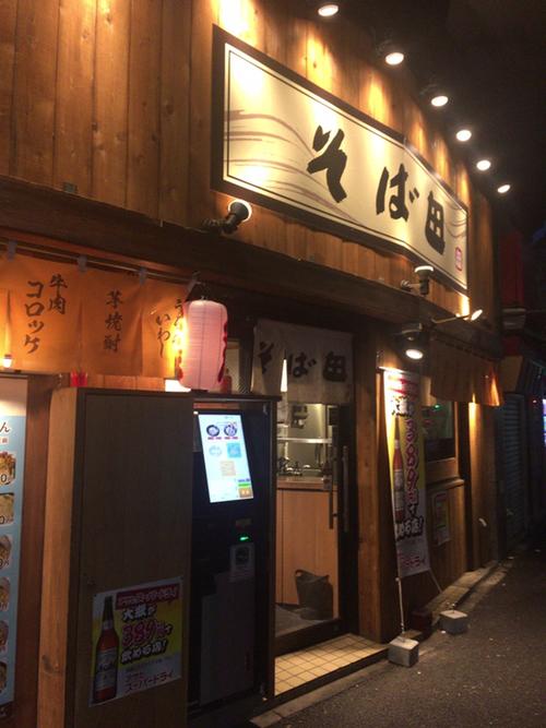 そば田 新橋店