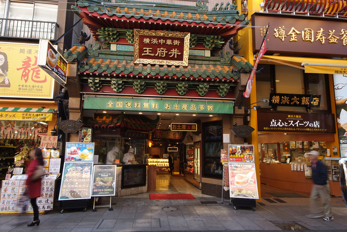 王府井(ワンフーチン)本店