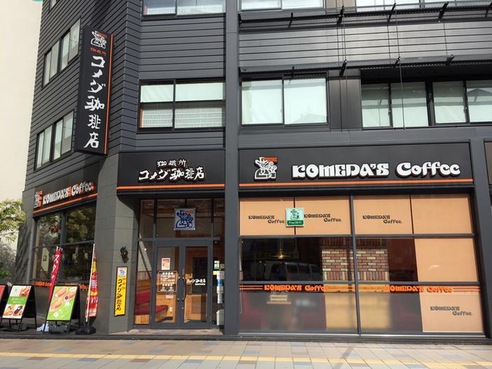 コメダ珈琲 福岡天神店