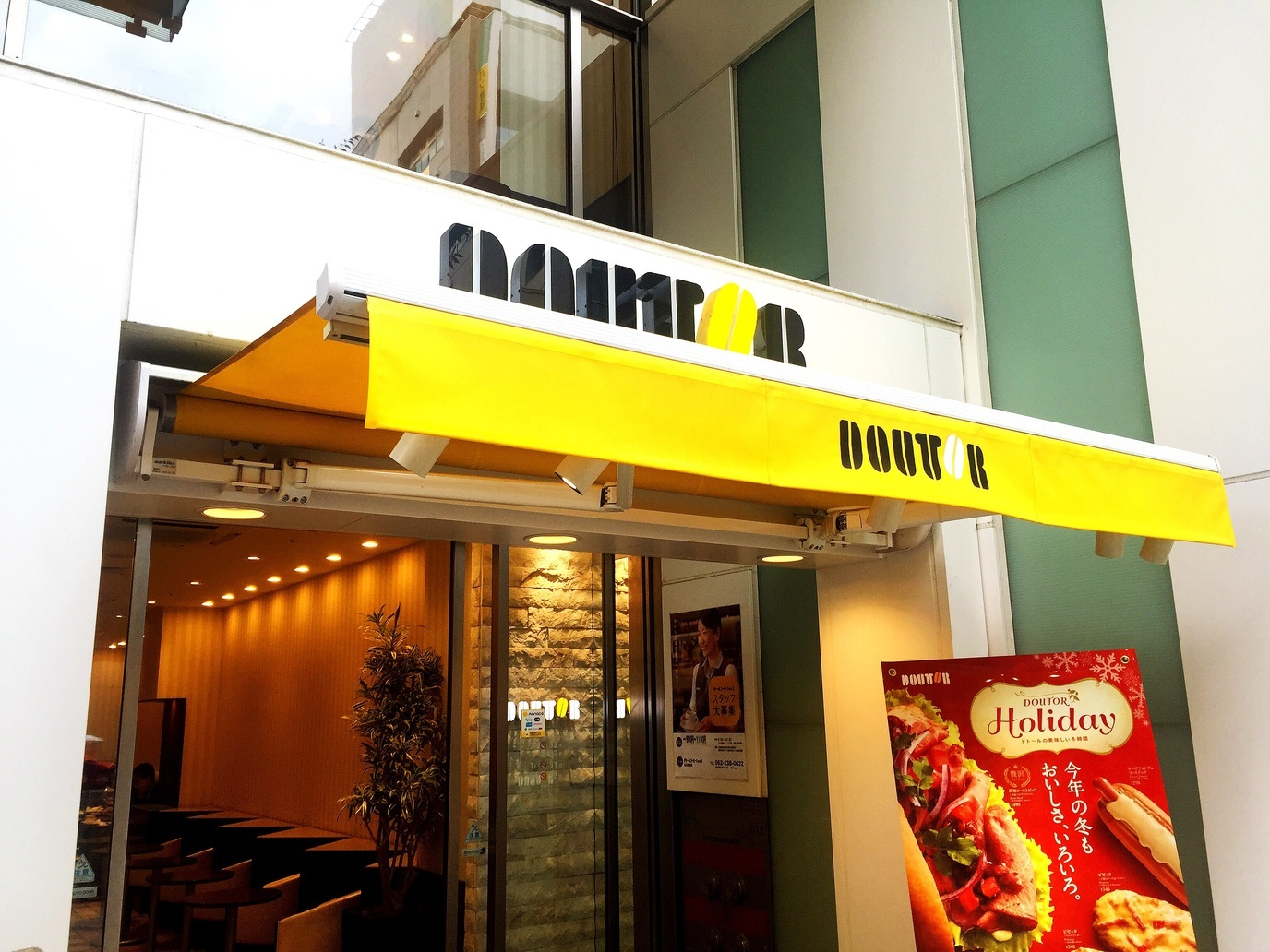 ドトールコーヒーショップ 名古屋栄店