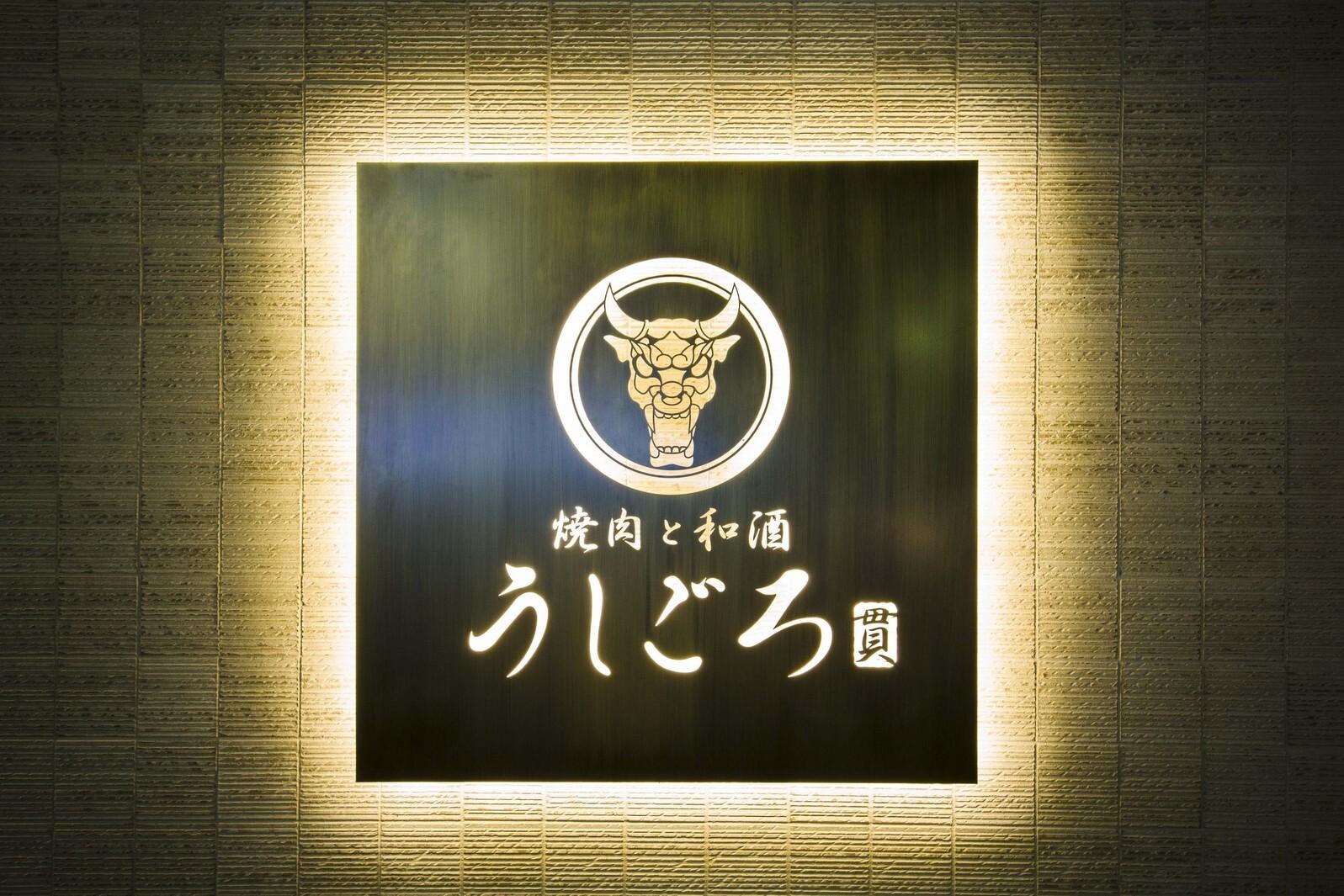 うしごろ 貫 恵比寿本店