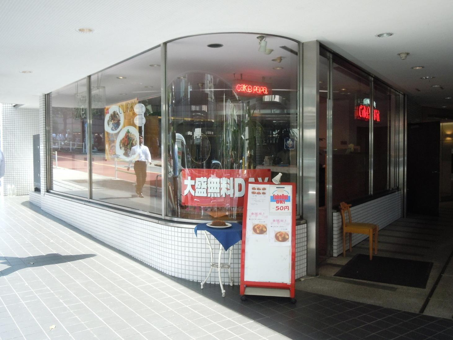 神谷町ケーキパパ外観