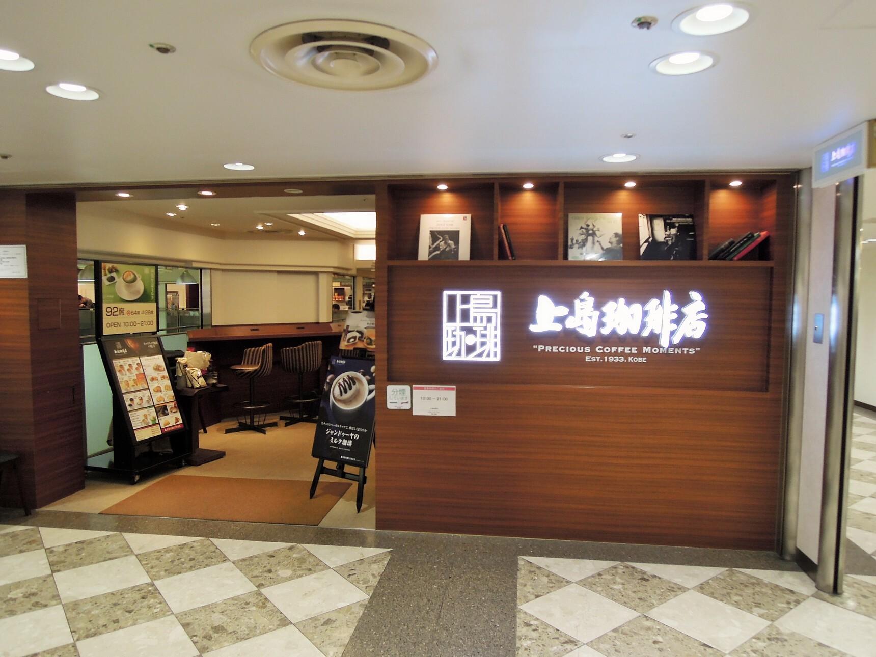 上島珈琲店(UCC) 阪急三番街店