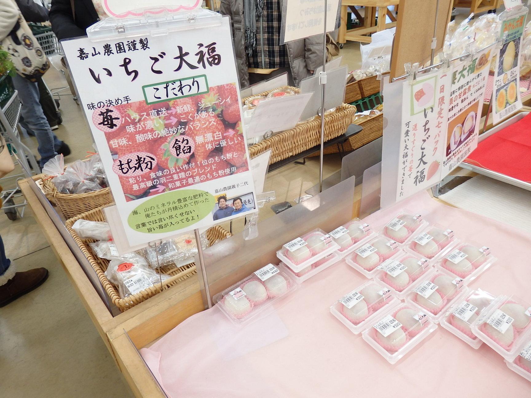いちご大福―いちごはうす嘉山農園(神奈川県)