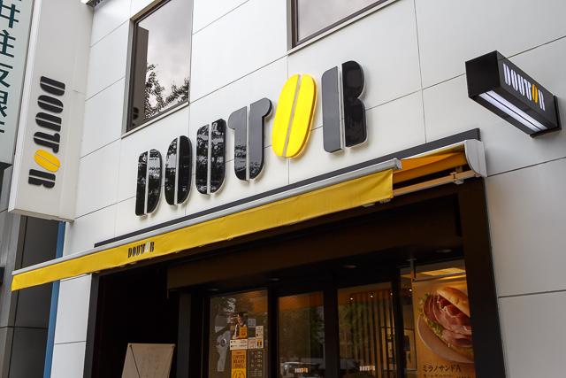 ドトールコーヒーショップ 本町店