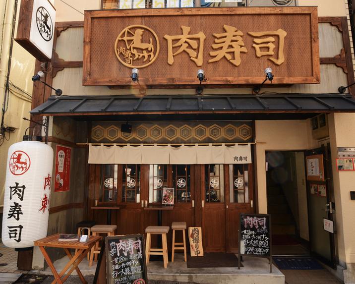 神楽坂 肉寿司