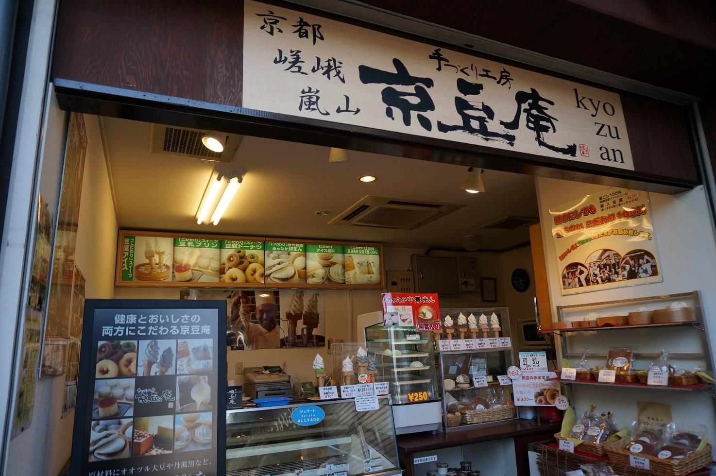 京豆庵 嵯峨嵐山店