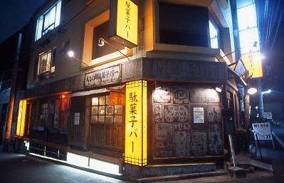えびす駄菓子バー(えびすだがしばー)