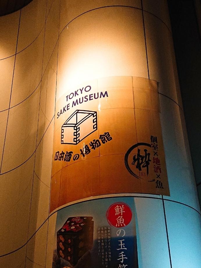 日本酒の博物館 SAKE MUSEUM TOKYO 浜松町店
