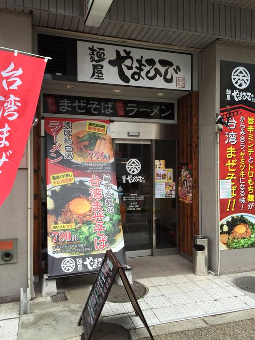 面条铺yamahide 奈良本店
