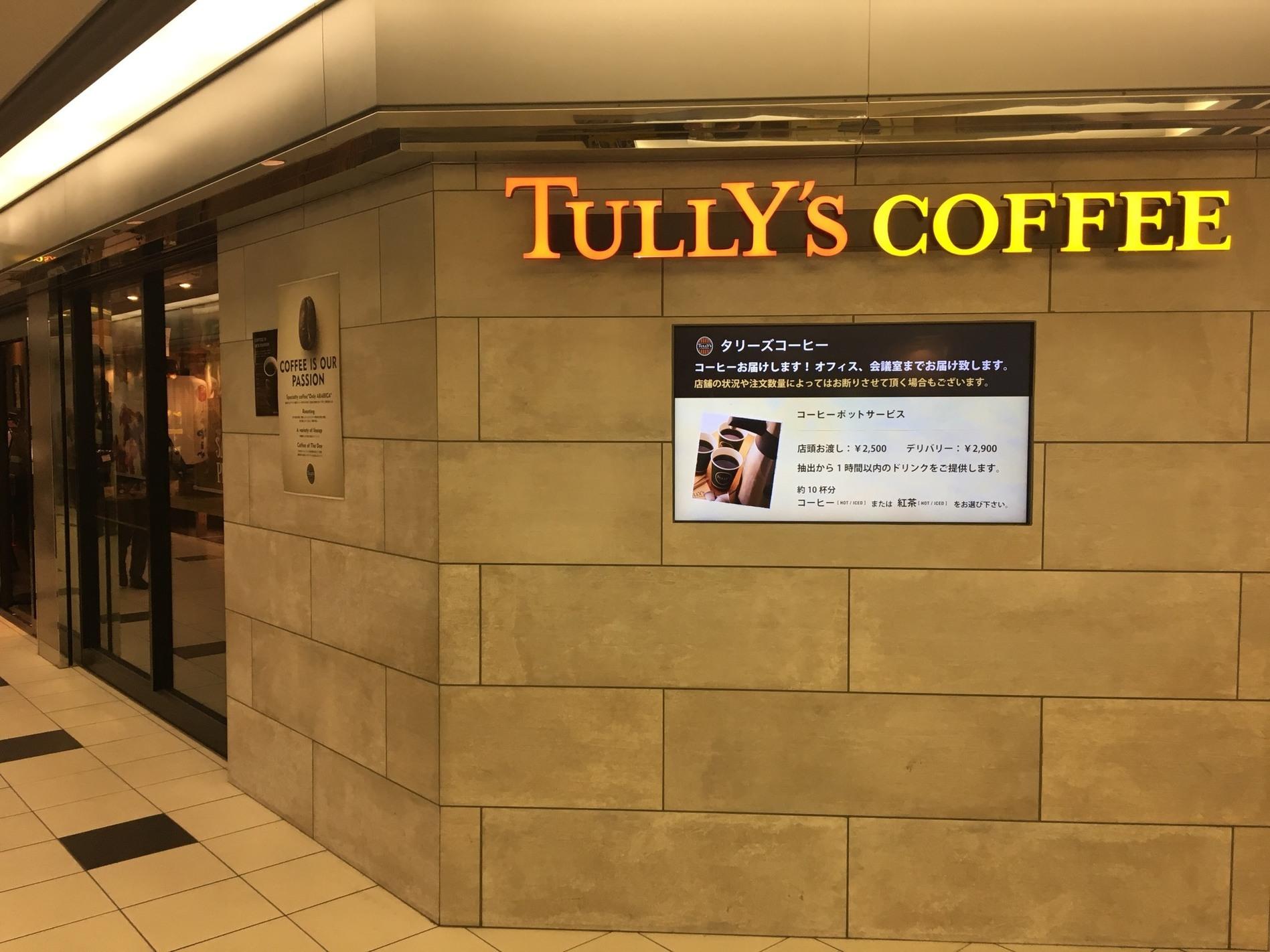 タリーズコーヒー 御堂筋本町ビル店