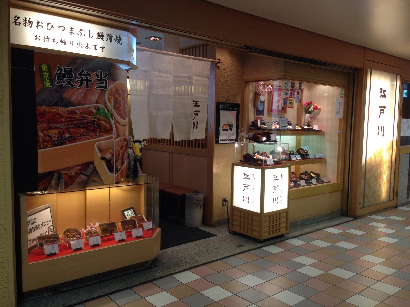 江戸川阪急三番街店