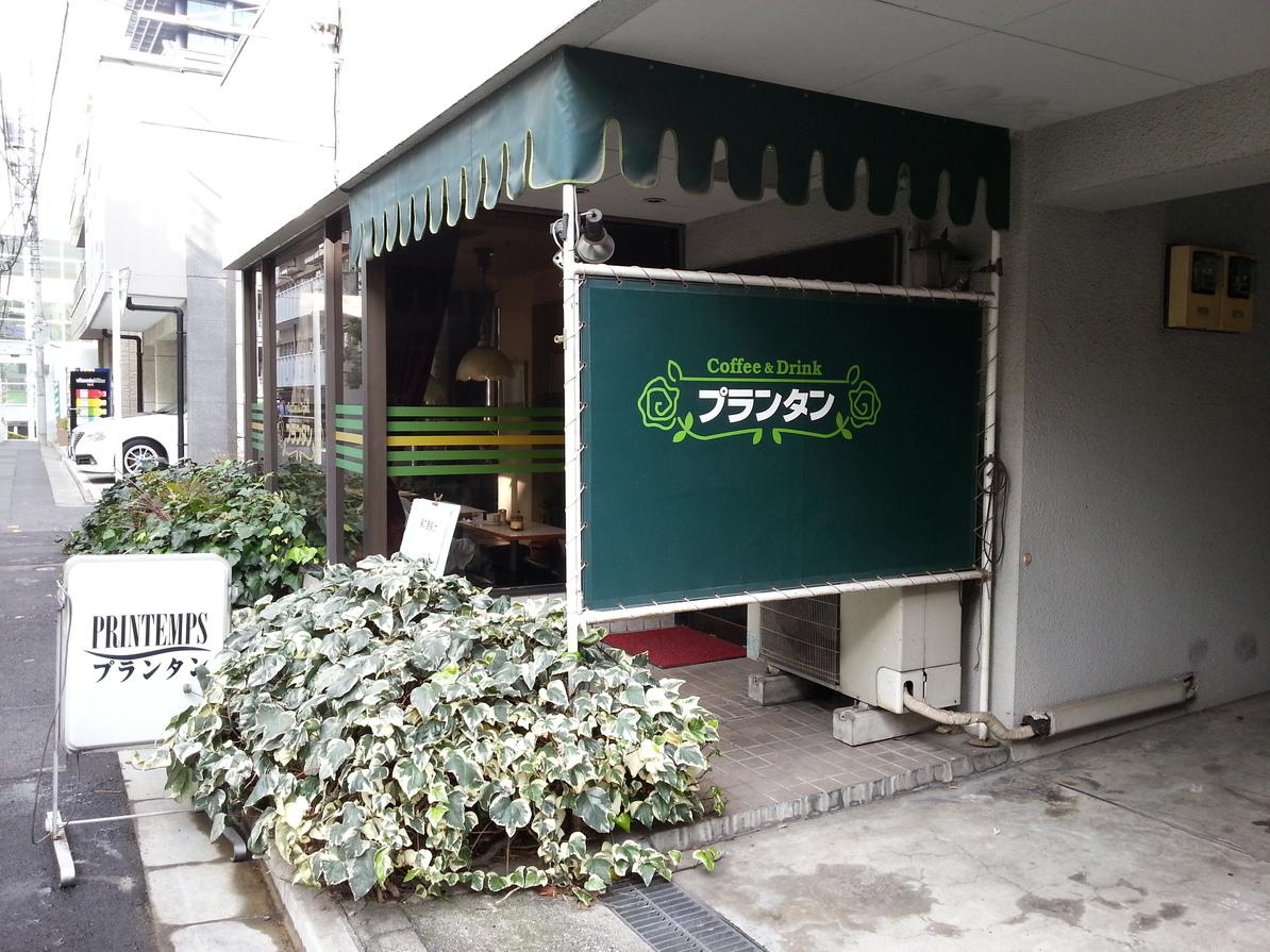 赤坂プランタン外観
