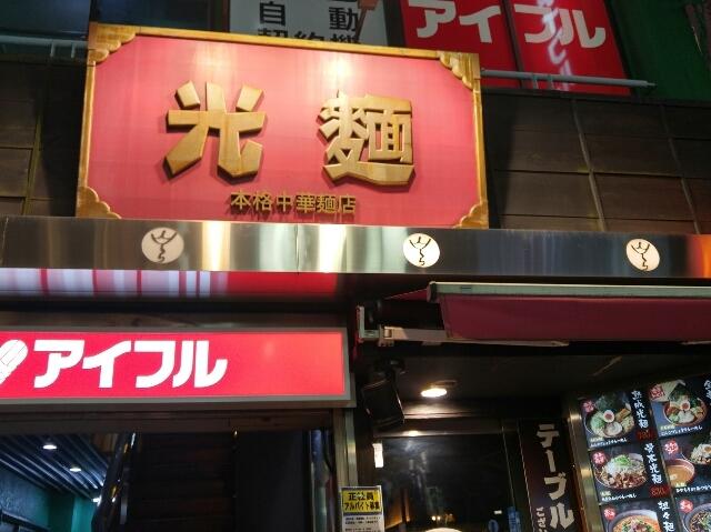 高田馬場光麺外観