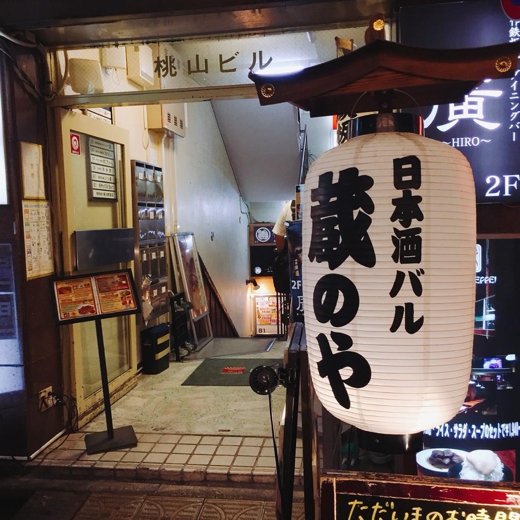 日本酒バル 蔵のや 新橋