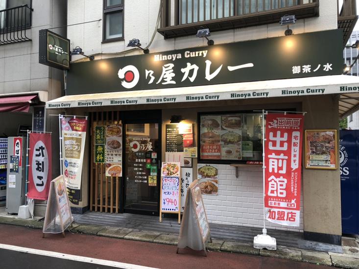 日乃屋カレー 御茶ノ水店