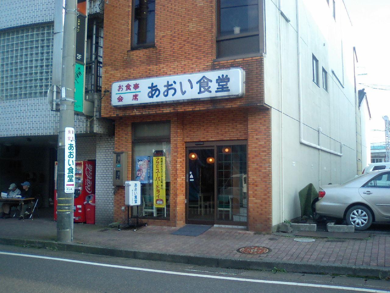 糸魚川市ランチあおい食堂外観