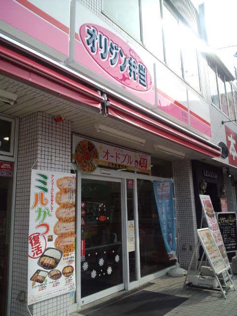 オリジン弁当 吉川店
