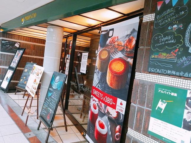PRONT 新梅田食堂街店