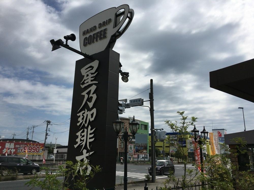 星乃珈琲店 水戸店