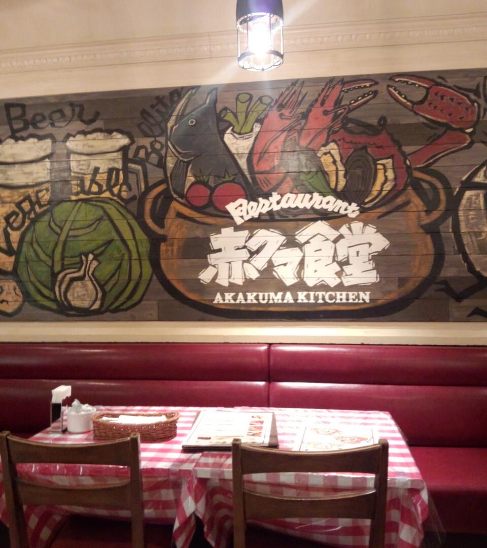 赤クマ食堂 札幌大丸店