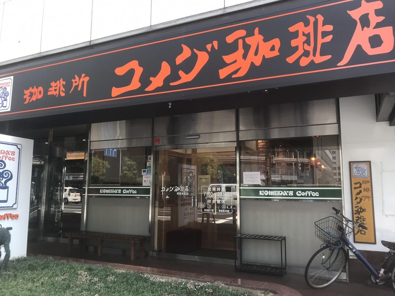 コメダ珈琲店 堺筋本町店