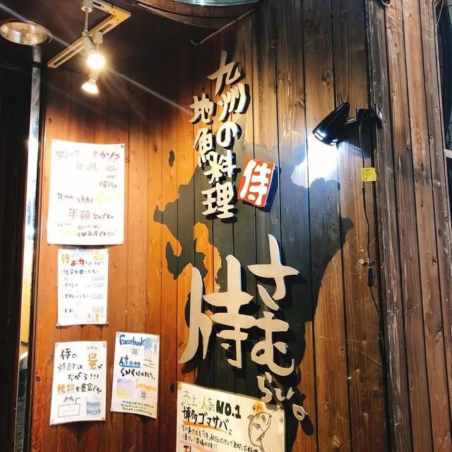 九州の地魚料理 侍 赤坂店の天気 - goo天気