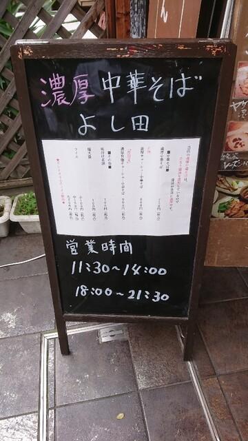 濃厚中華そば よし田>