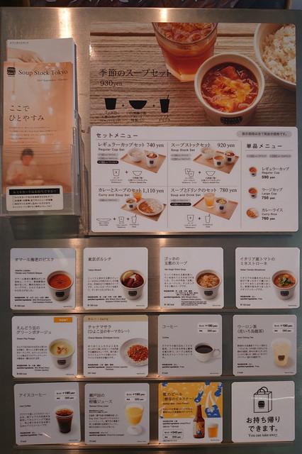 持ち帰り スープ ストック スープストックの冷凍持ち帰り用の賞味期限や値段は?食べ方は温めるだけで簡単!