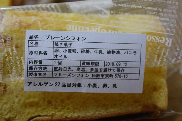 シフォン ケーキ 保存 方法