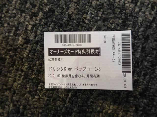 イオンシネマ京都桂川 アクセス