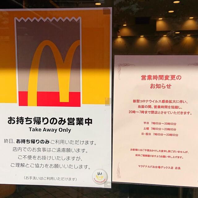 マクドナルド 営業 時間 店舗検索 お店をさがす McDonald's