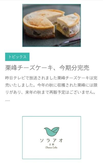 峰 ケーキ 栗 チーズ