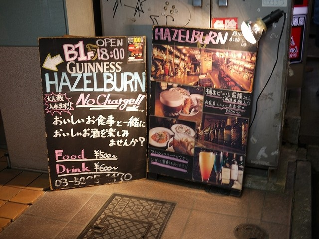 HAZELBURN>