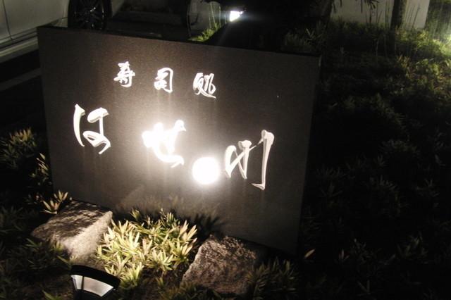 寿司処はせ川 - 外観写真:2013.11 多治見駅の再開発の区画整理に引っ掛かって肥大化したそうです:爆